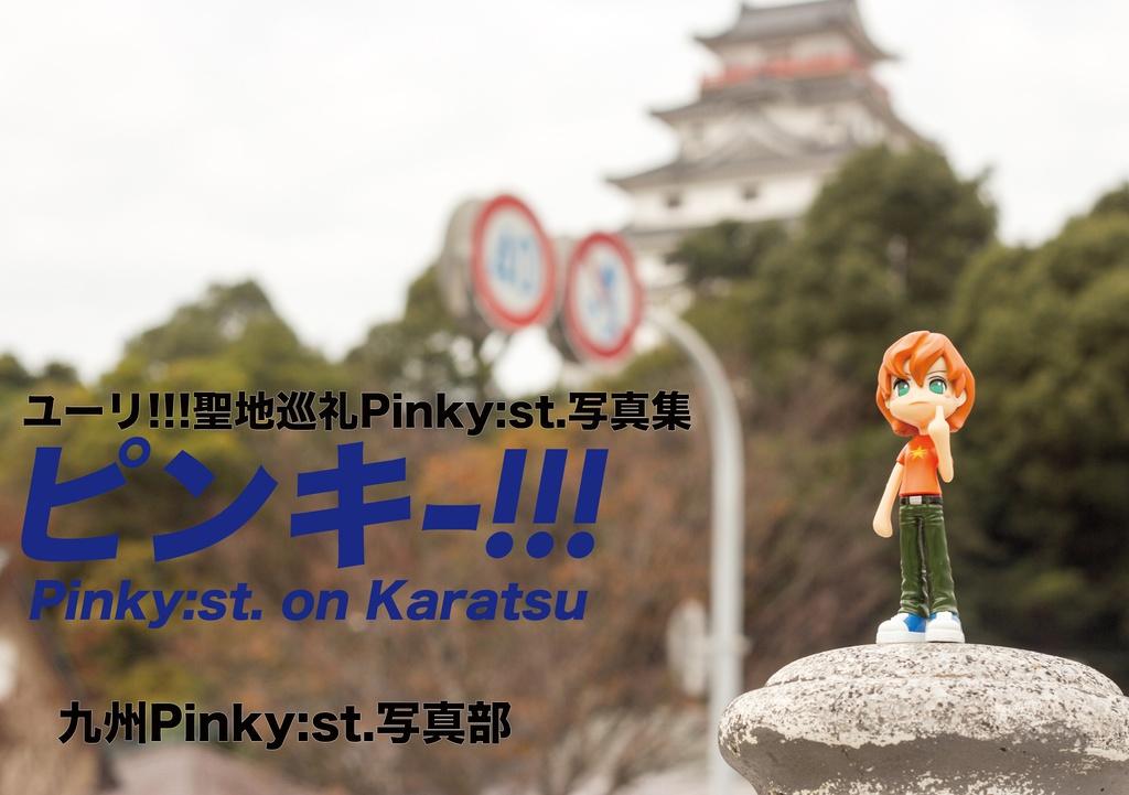 Pinky:st.写真集「ピンキー!!!」