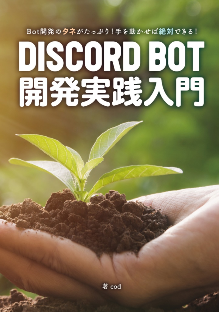 DiscordBot開発実践入門