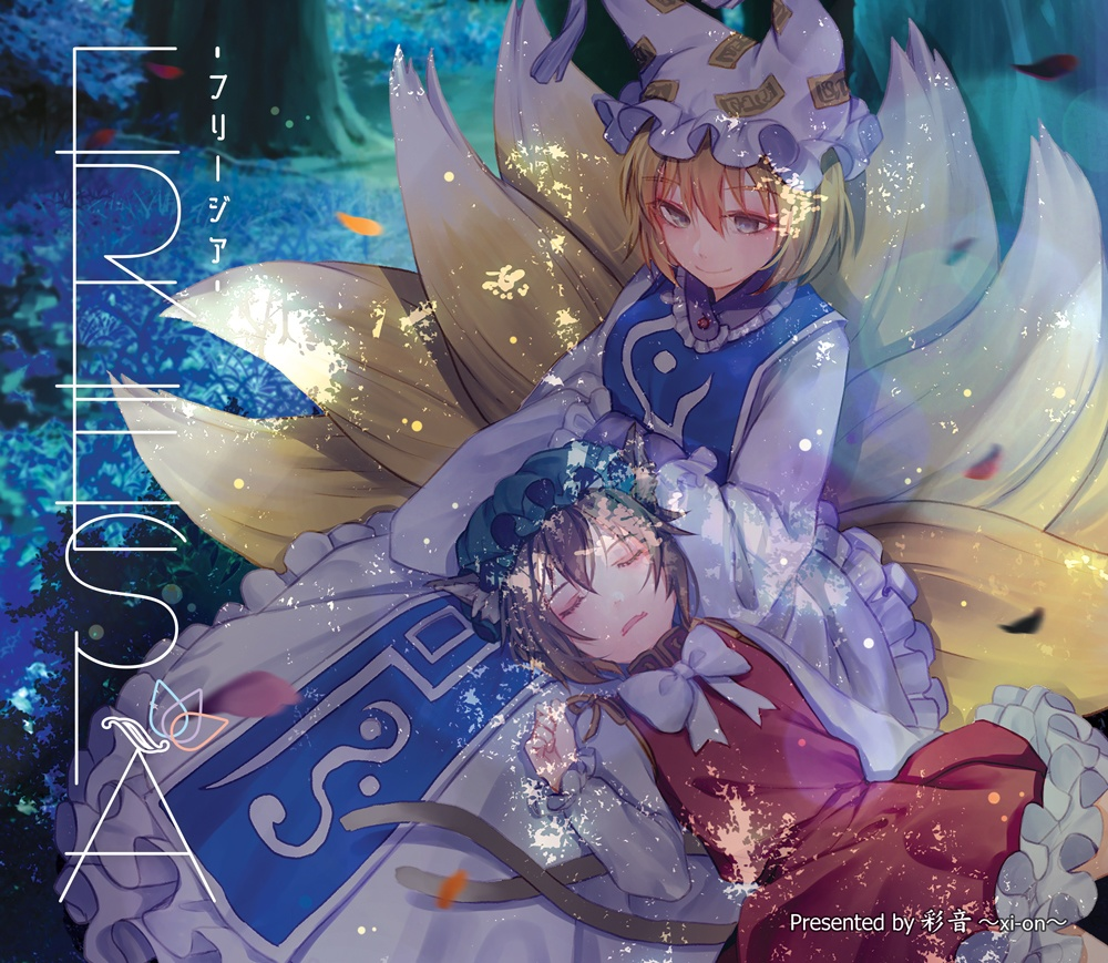 【東方シンフォニックJAZZ】FREESIA -フリージア-【CD/DL】
