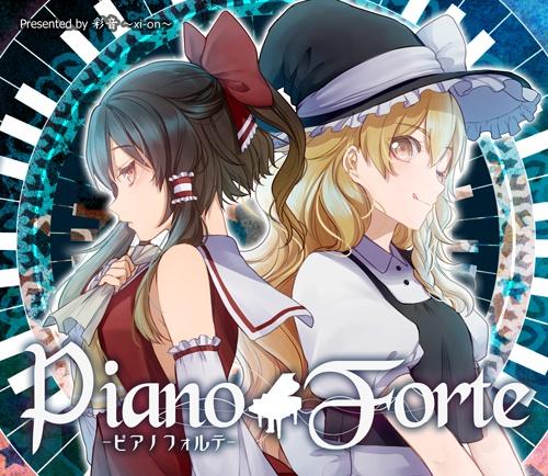 【ピアノ】Piano Forte -ピアノフォルテ-【DL】