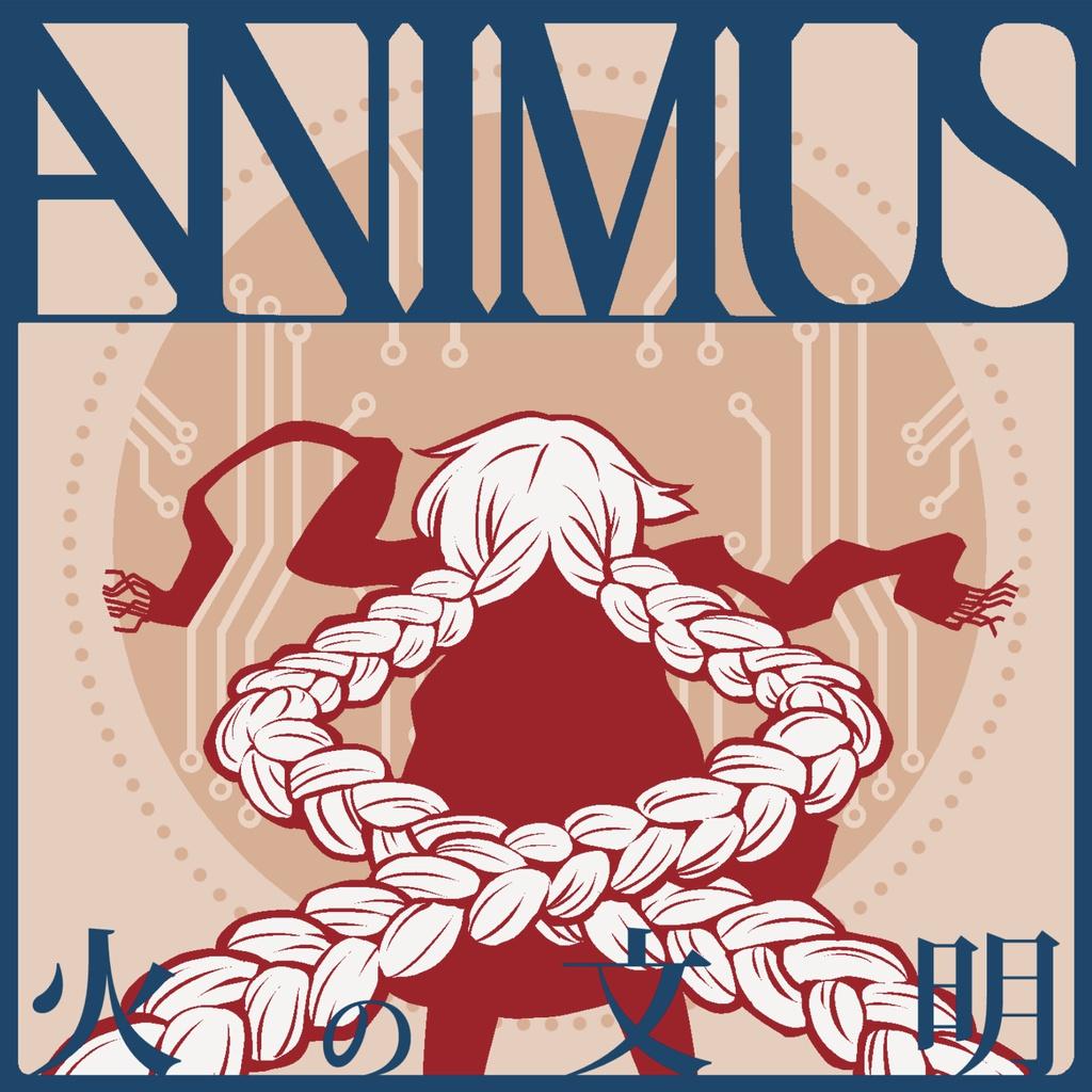 ANIMUS 火の文明