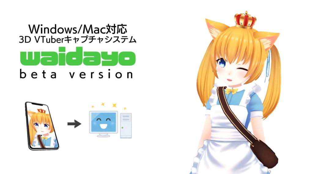 waidayo