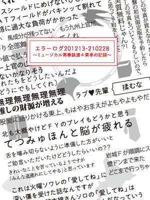 エラーログ(鉄ミュ4乗車の記録)