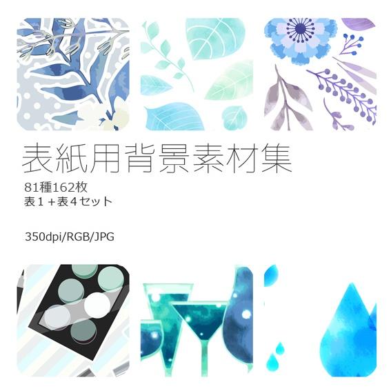 表紙用背景素材 青色素材