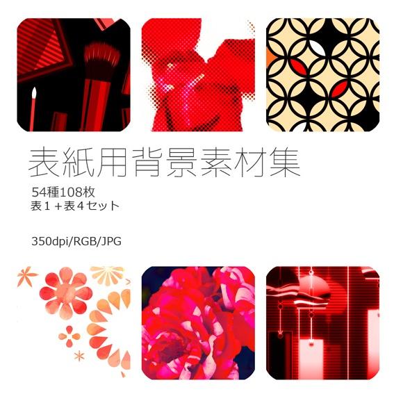 表紙用背景素材 赤色素材