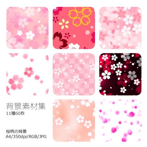 背景用素材 桜01