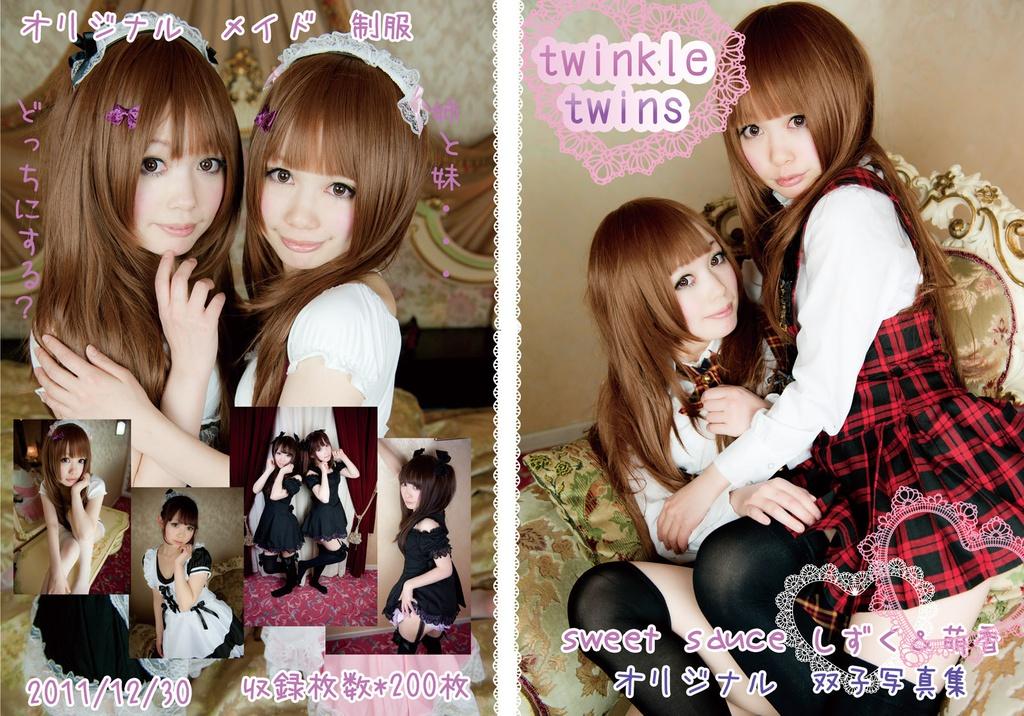 twinkle twins(オリジナルROM)