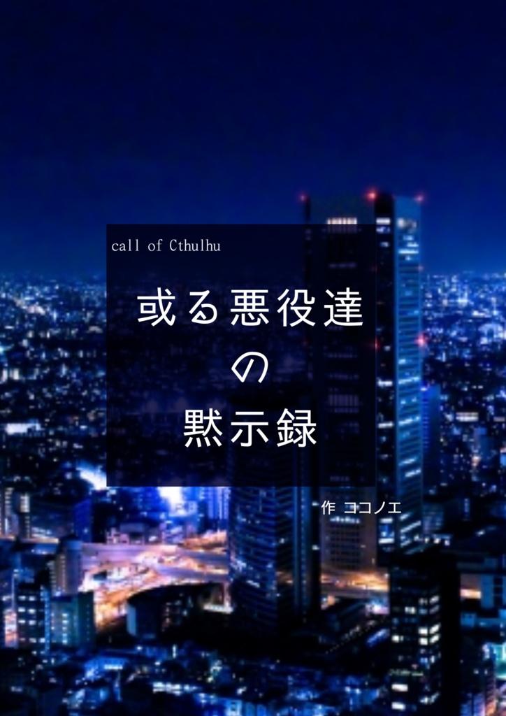 第6版秘匿COC】或る悪役達の黙示録 - 九重堂 - BOOTH