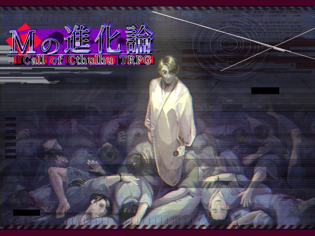 COCシナリオ【Mの進化論】※6/16更新