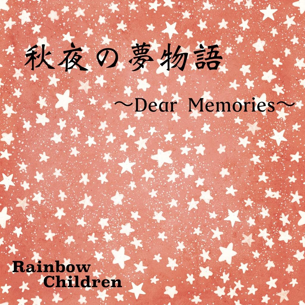 秋夜の夢物語~Dear Memories~