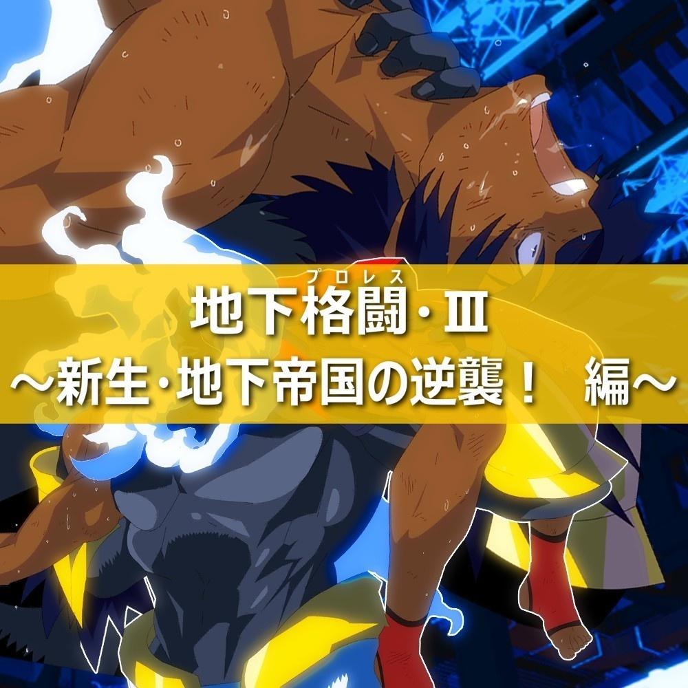 【動くぞ!】地下プロレス3~新生・地下帝国の逆襲編~