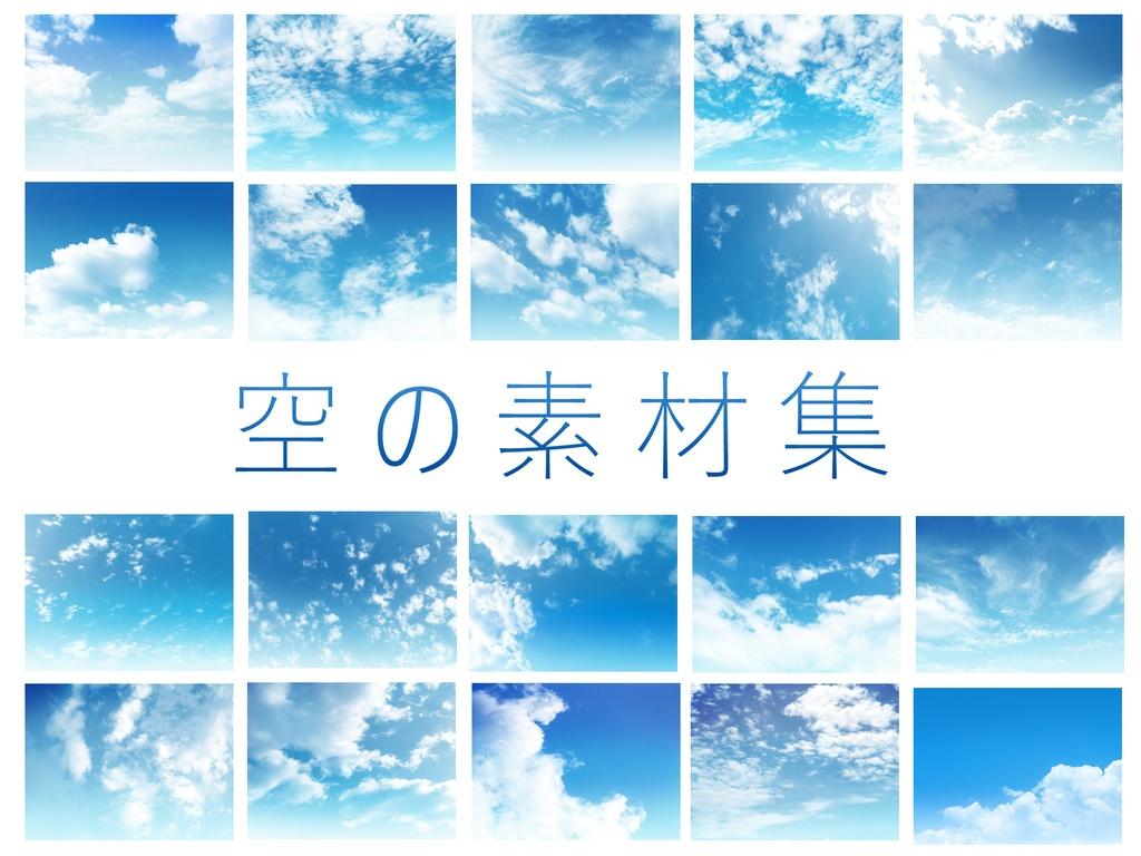 空の素材集