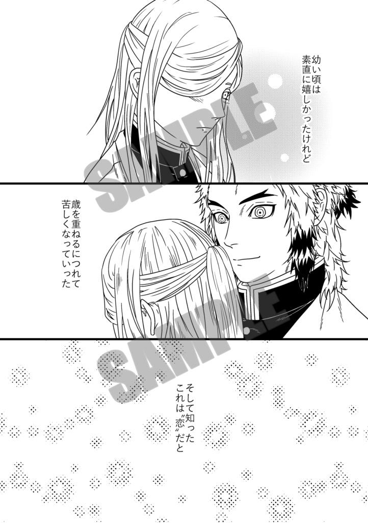 寿郎 漫画 杏 煉獄