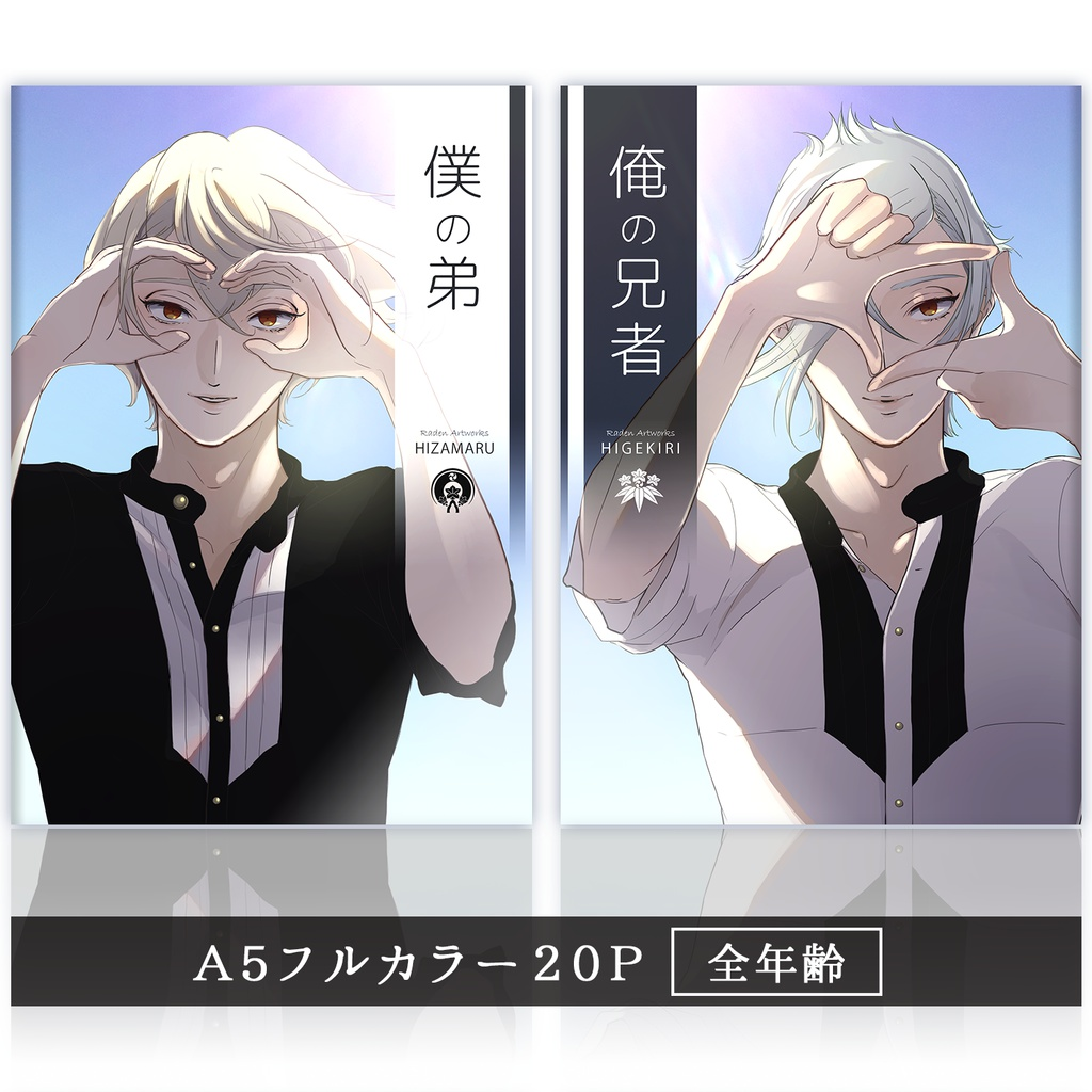 【完売】イラスト本「僕の弟/俺の兄者」2冊セット