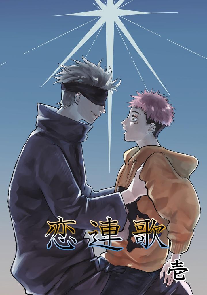 【1月新刊】恋連歌 壱