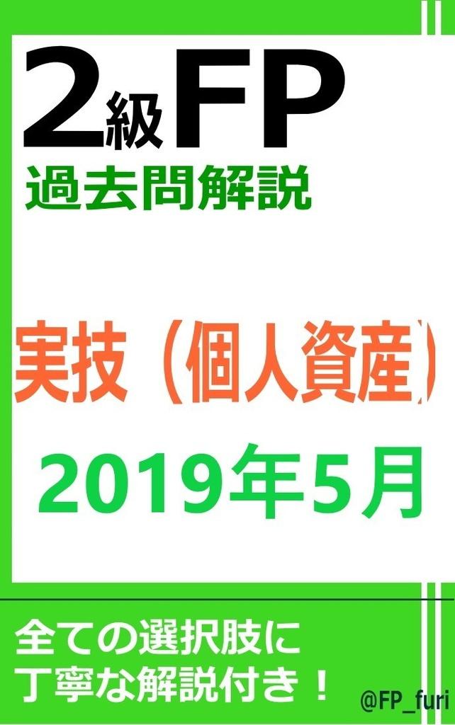 【2級】2019年5月実技 個人(PDF版)