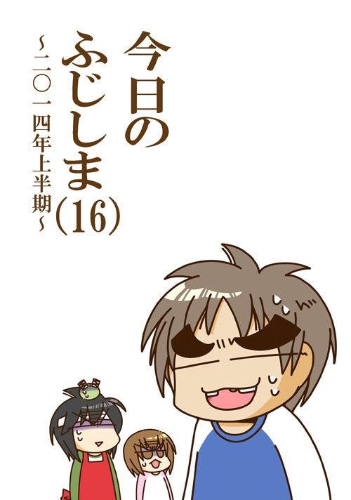今日のふじしま(16)