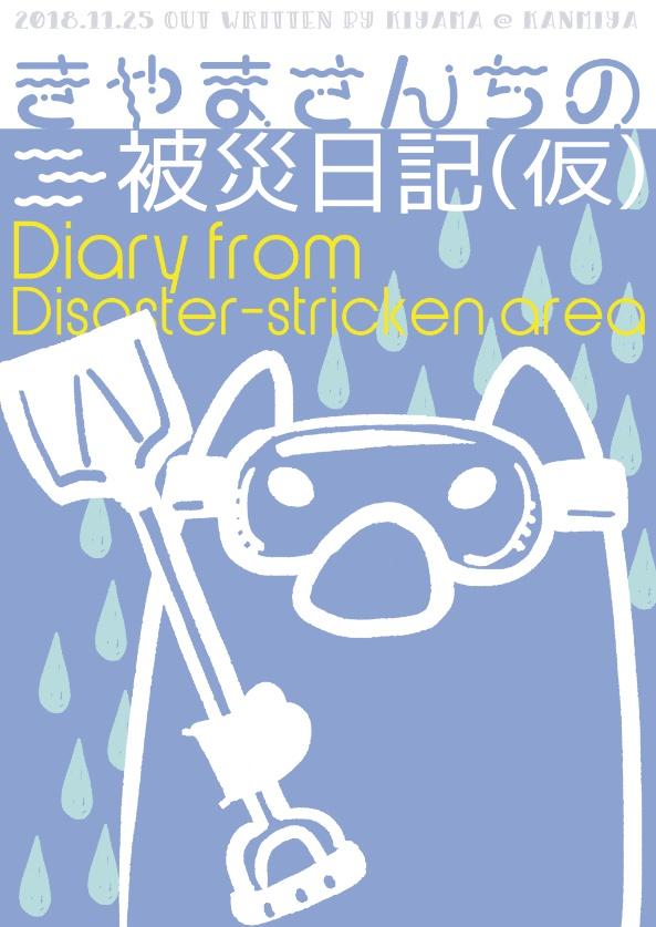 きやまさんちの被災日記
