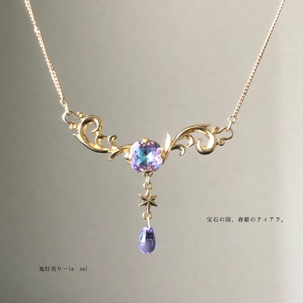 宝石の国の春姫のティアラ カラーチェンジ雫付き 魔法のようなシンプルネックレス