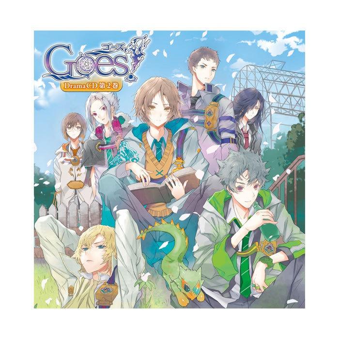 【Goes!】ドラマCD 第2巻