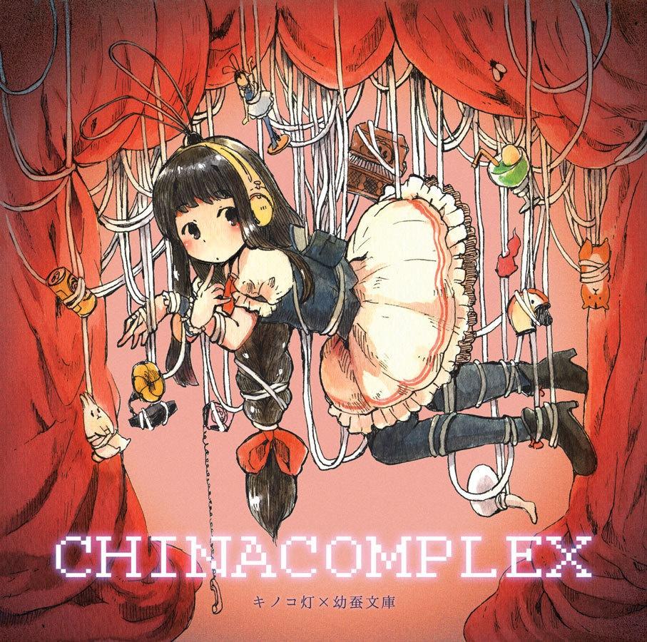 CHINACOMPLEX【DL版】