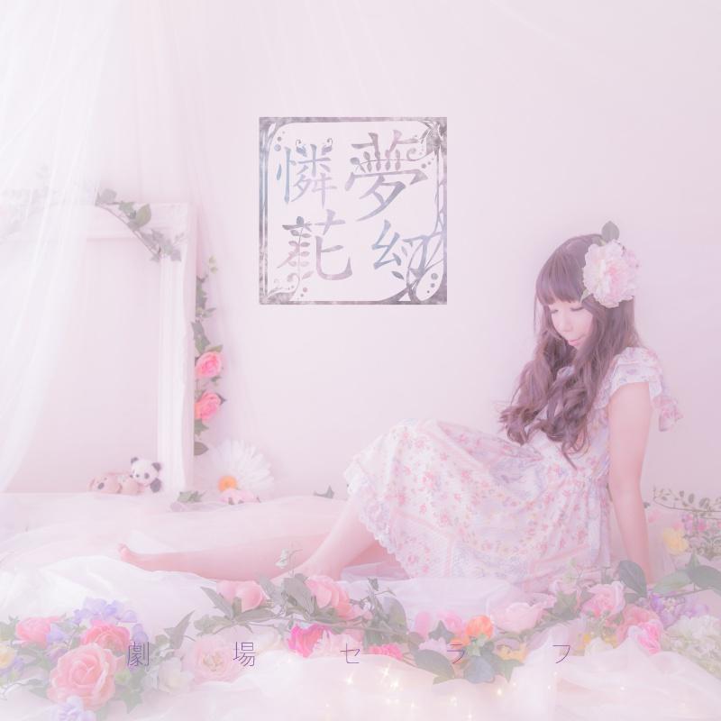 【完売】[CD]夢幻憐花
