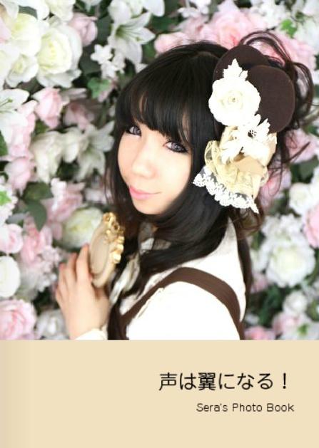 【完売】[グッズ]ミニ写真集「声は翼になる! Sera's Photo Book」