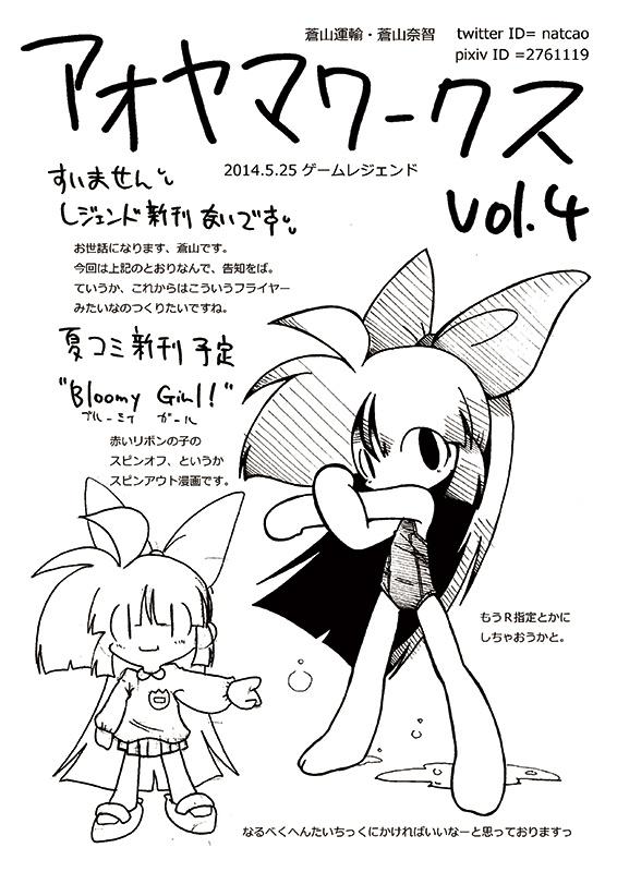 無料誌 アオヤマワークス Vol.4