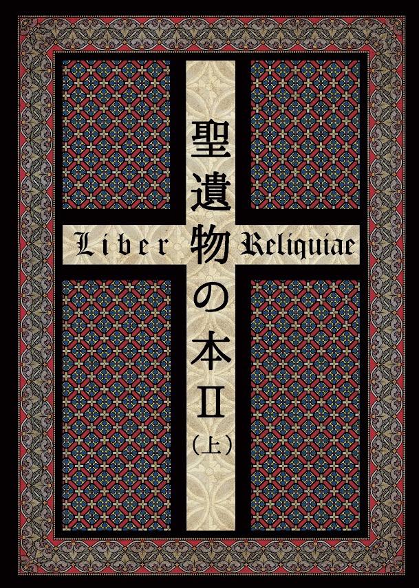 聖遺物の本II(上)