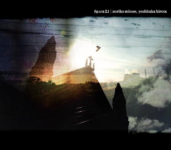 【CD】『ヨルガ2.1 』 yorlga 2.1 みとせのりこ 弘田佳孝 2019.4.28.Release