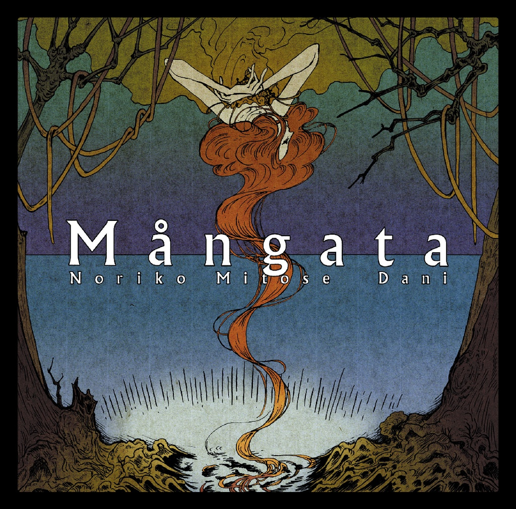 【CD】『Mångata』みとせのりこ Dani 2020.4.4.Release