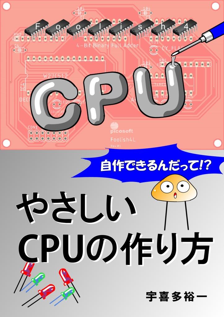 やさしいCPUの作り方