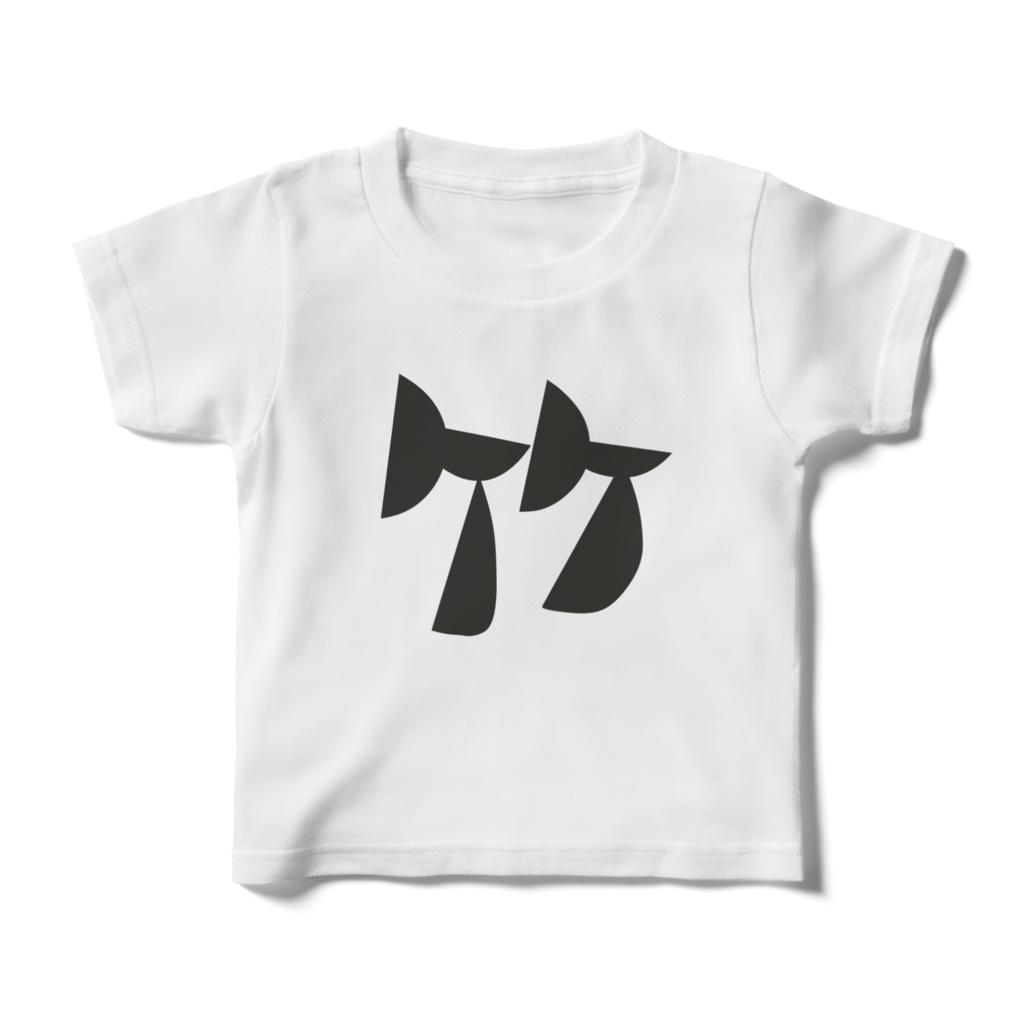 竹*キッズTシャツ