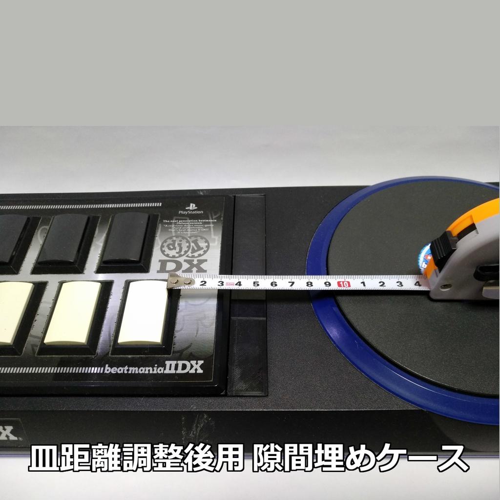 IIDX専用コントローラー 皿距離調整後用ケース