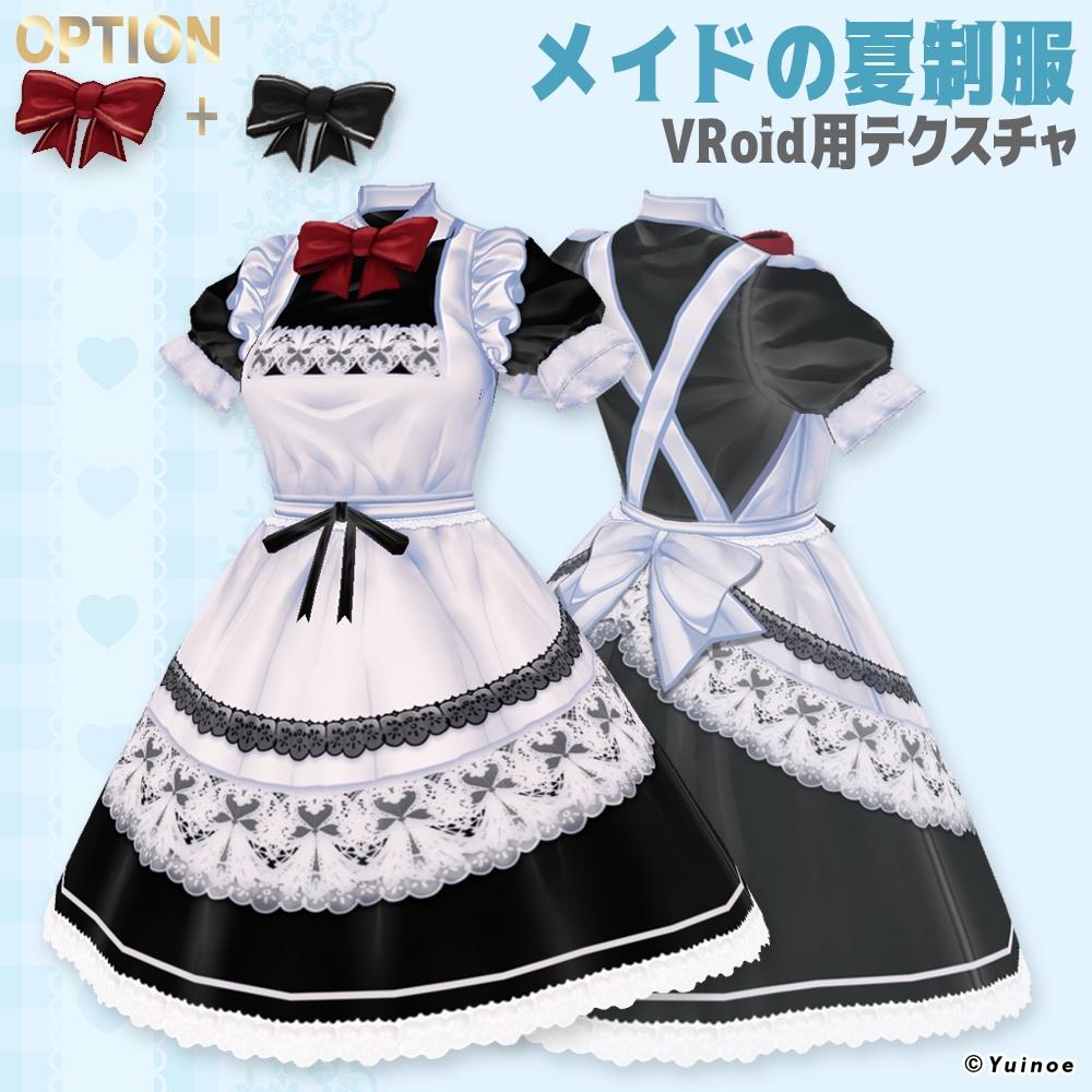 メイドの夏制服|#VRoid