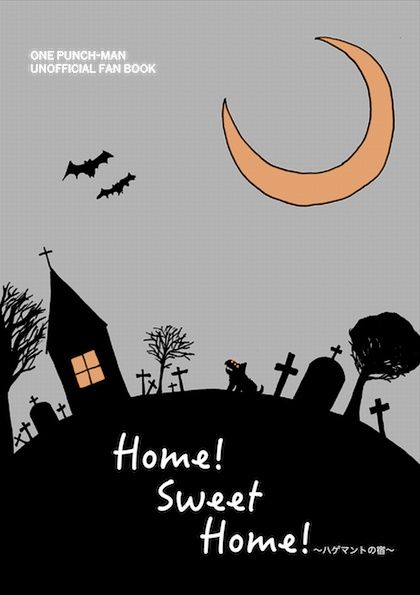 Home!Sweet Home!〜ハゲマントの宿〜