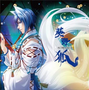 葵野 狐 -AOINO2の弐-(初回生産限定盤)