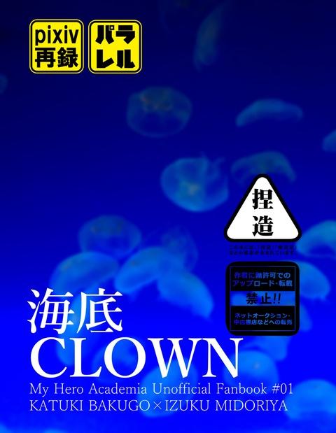 海底CLOWN