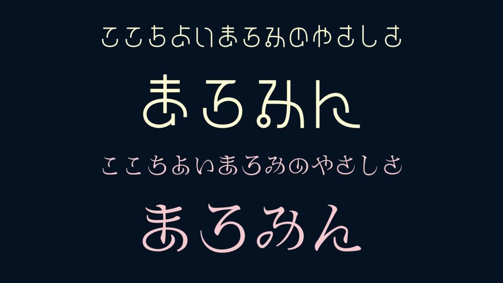 まろみん - 個性派ひらがなフリーフォント(縦書き可能になりました!)