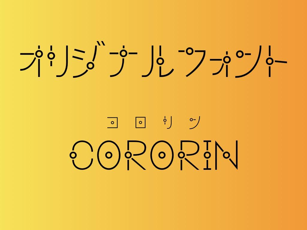 欧文/カタカナフォント cororin - 参環日のフォントショップ - booth