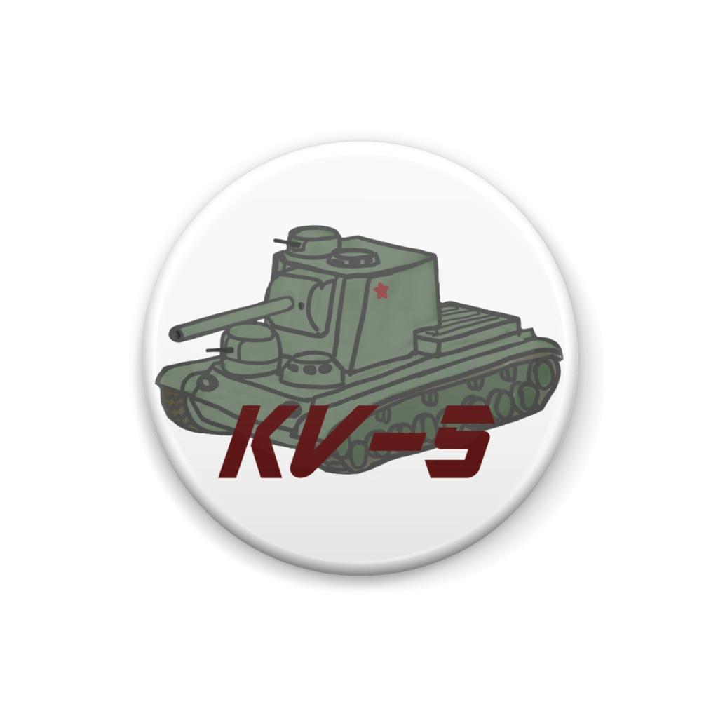 KV-5 缶バッチ