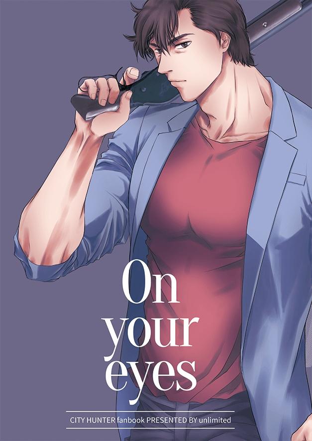 On your eyes ノベルティ付き