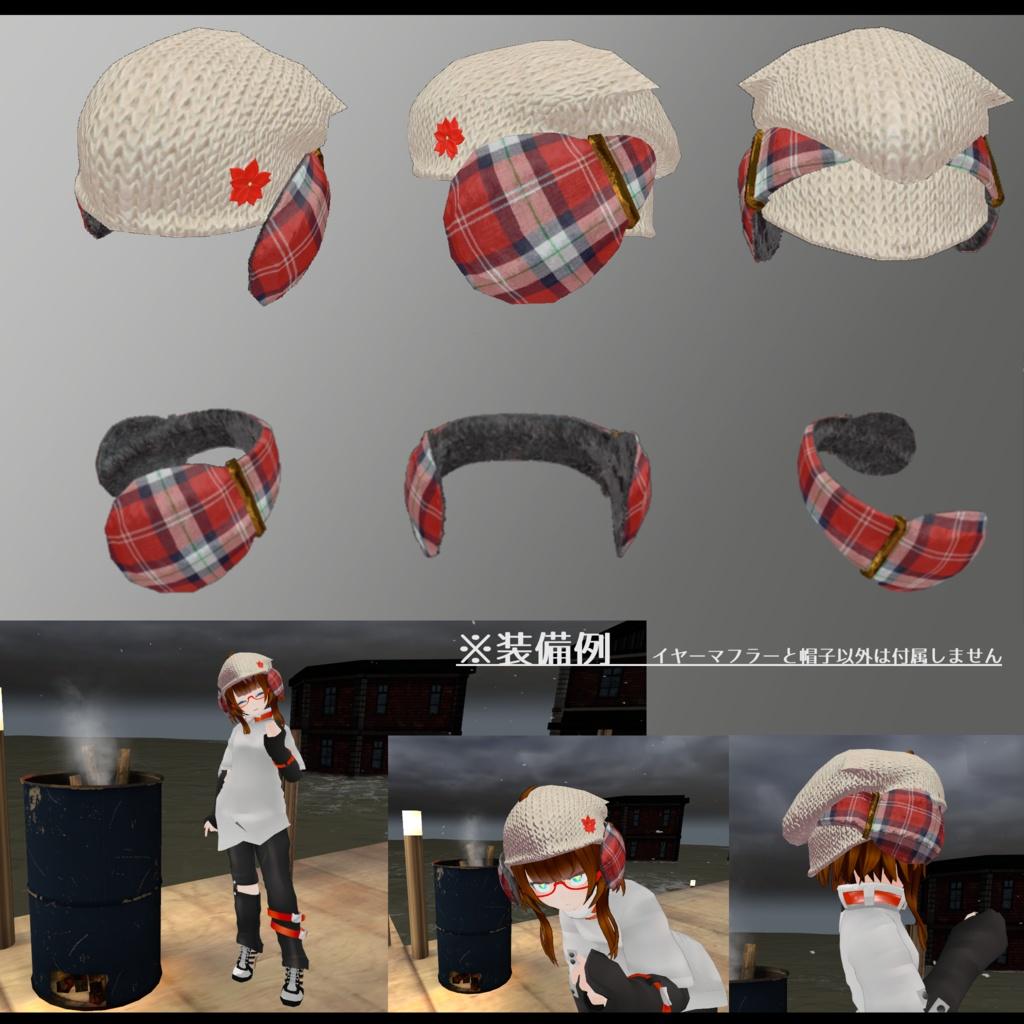 【VRChat向け】 イヤーマフとニット帽 Earmuf
