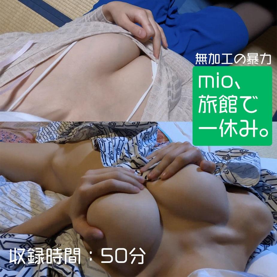 【着エロ50分】『mio、旅館で一休み。』【ノーパン攻めすぎ】