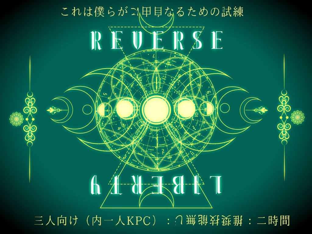 【クトゥルフ神話TRPG】April