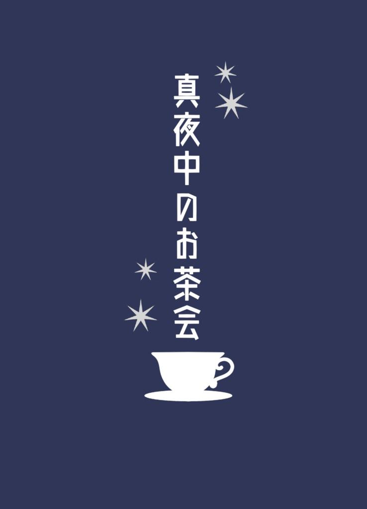 真夜中のお茶会【ソビイズ】