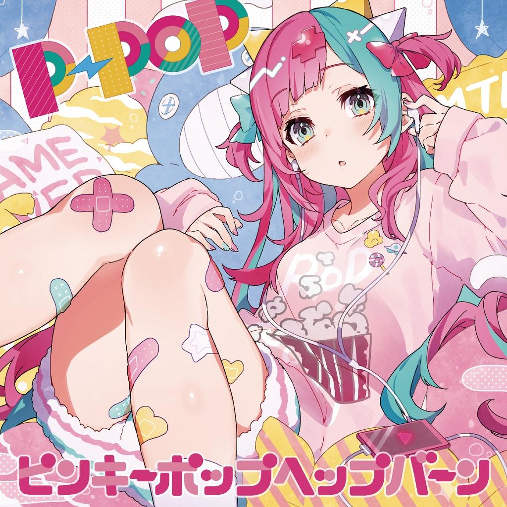 ピンキーポップヘップバーン 1st ALBUM『P-POP』