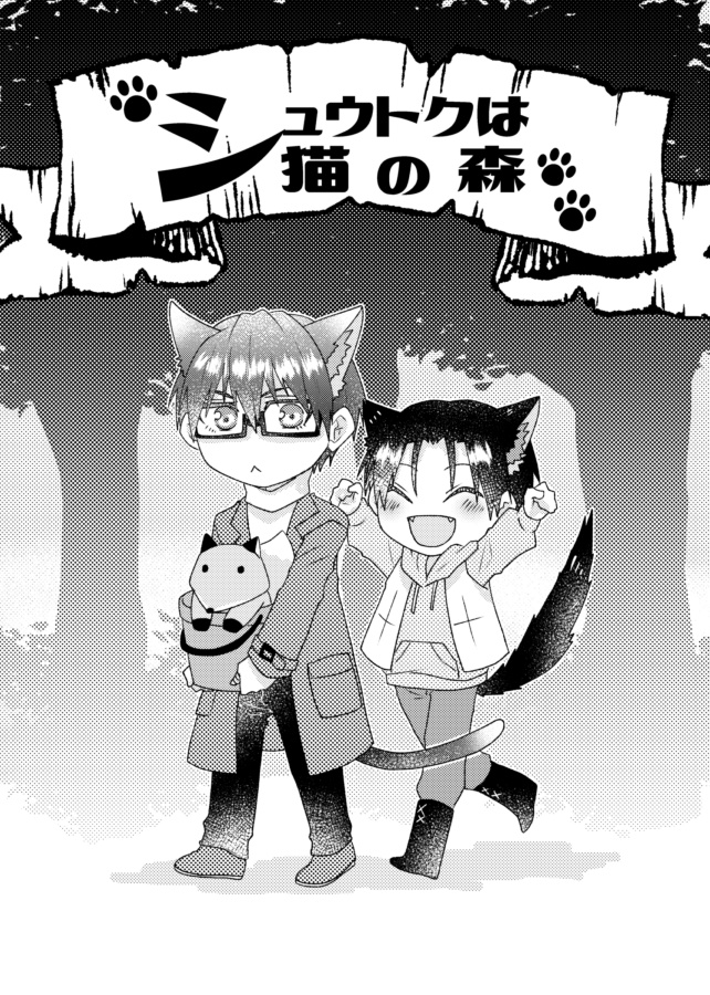 【11/17 DCR24 新刊2】シュウトクは猫の森