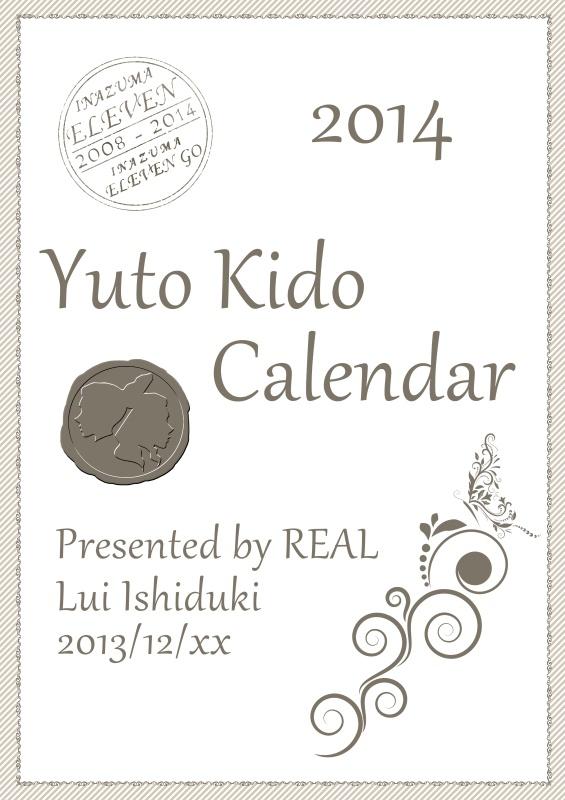 2014鬼道カレンダー