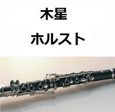 【クラリネット楽譜】木星~組曲「惑星」より(クラリネット・ピアノ伴奏)